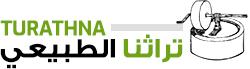 تراثنا الطبيعي Logo